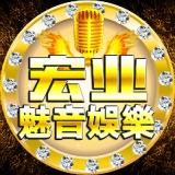 山西朔州dj宏业