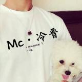 MC冷晋andMC凯迪 - 兄弟绝笔令